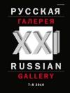 """Журнал """"Русская галерея XXI век"""" о Станиславе Воронове"""