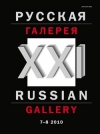 "Magazine ""Russian Gallery XXI Century"" about Stanislav Voronov"